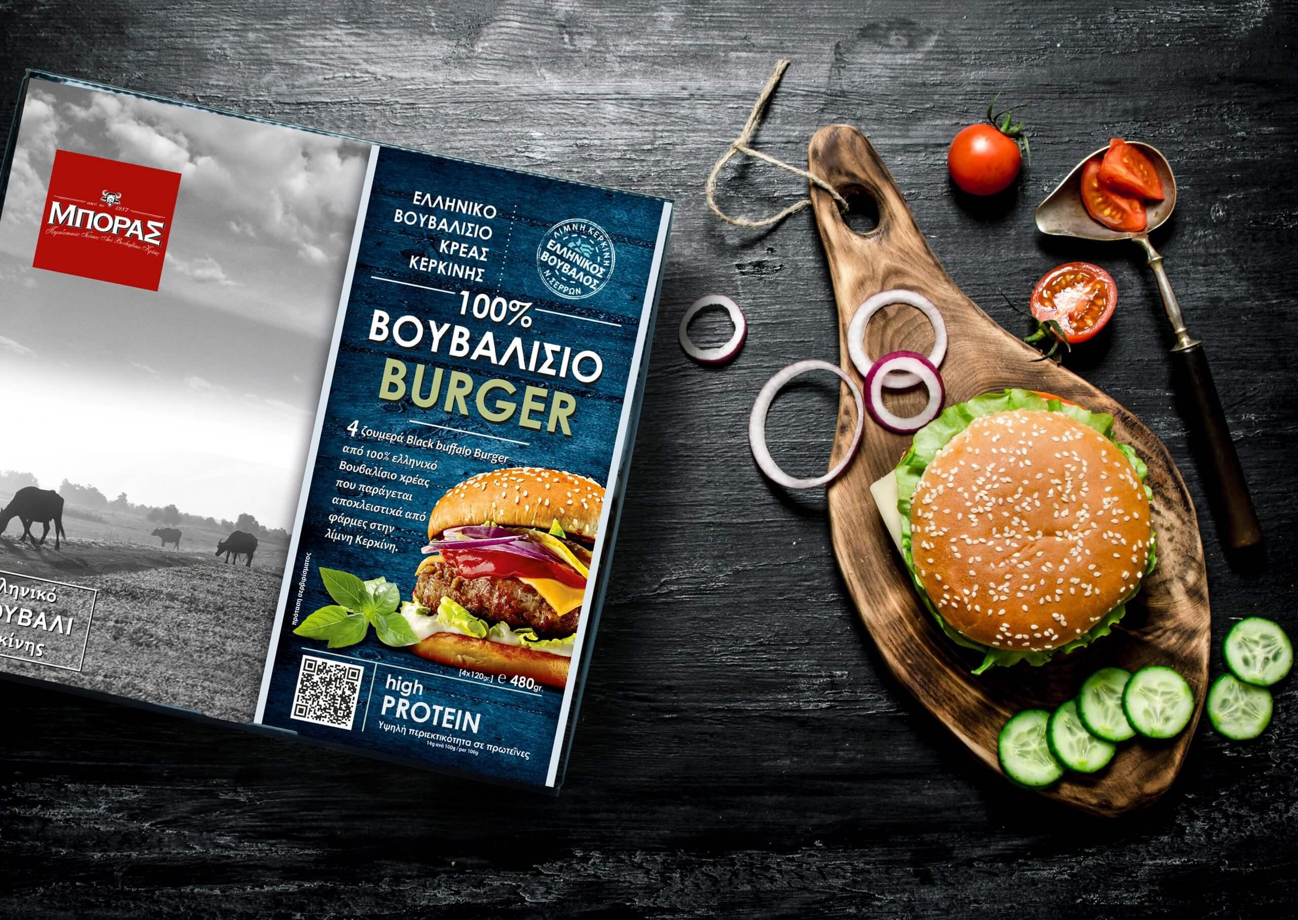 βουβαλίσιο burger με 100% βουβαλίσιο κρέας Κερκίνης ΜΠΟΡΑΣ