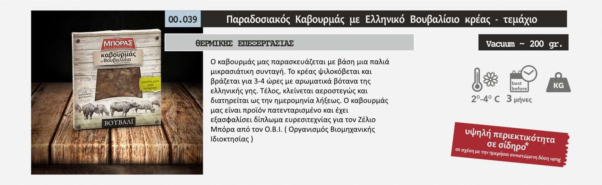 Βουβαλίσια αλλαντικά, Βουβαλίσιος καβουρμάς, βουβαλίσιος καβουρμάς, Καπνιστή Βουβαλίσια Μπριζόλα, βουβαλίσια μπριζόλα, Βουβαλίσιο Μπούτι, Καπνιστό Βουβαλίσιο Σαλάμι, βουβαλίσιο σαλάμι, Λουκάνικα με ελληνικό Βουβαλίσιο κρέαςΚερκίνης, Καπνιστά Βουβαλίσια Λουκάνικα, βουβαλίσια λουκάνικα, Πικάντικα Βουβαλίσια Λουκάνικα, πικάντικα βουβαλίσια λουκάνικα, Ριγανάτα Βουβαλίσια Λουκάνικα,